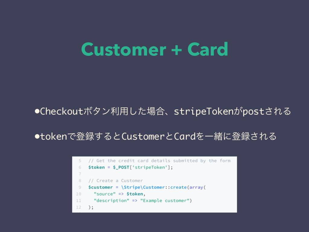 Customer + Card •CheckoutϘλϯར༻ͨ͠߹ɺstripeToken͕...