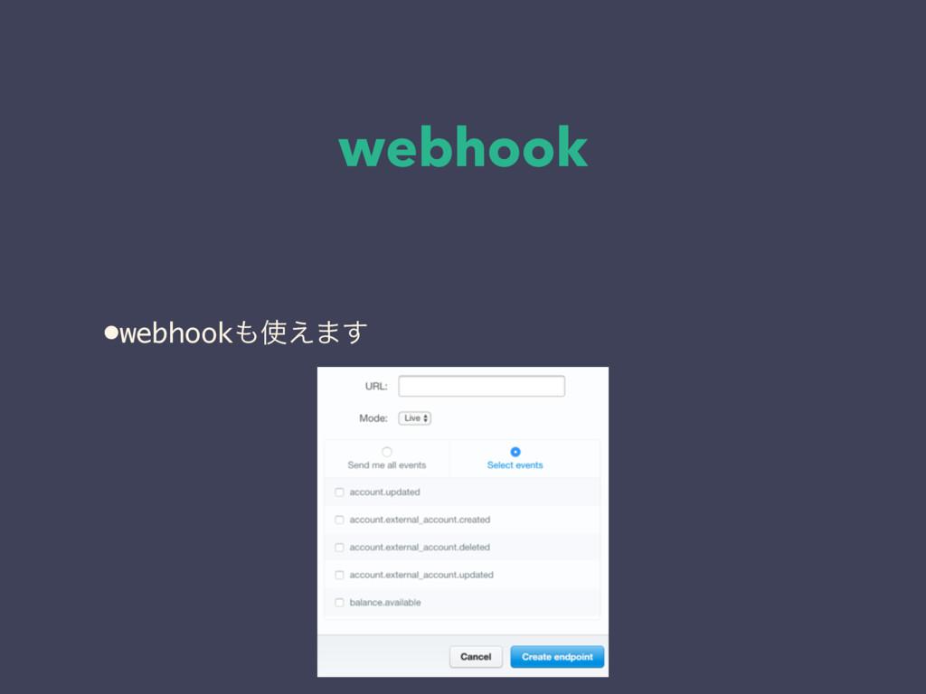 webhook •webhook͑·͢