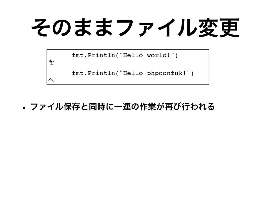 w ϑΝΠϧอଘͱಉʹҰ࿈ͷ࡞ۀ͕࠶ͼߦΘΕΔ ͦͷ··ϑΝΠϧมߋ fmt.Println...