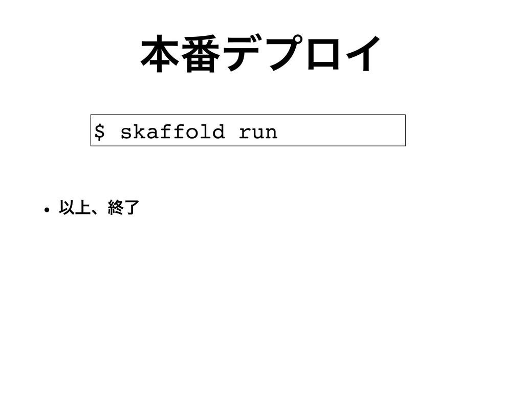 w Ҏ্ɺऴྃ ຊ൪σϓϩΠ $ skaffold run