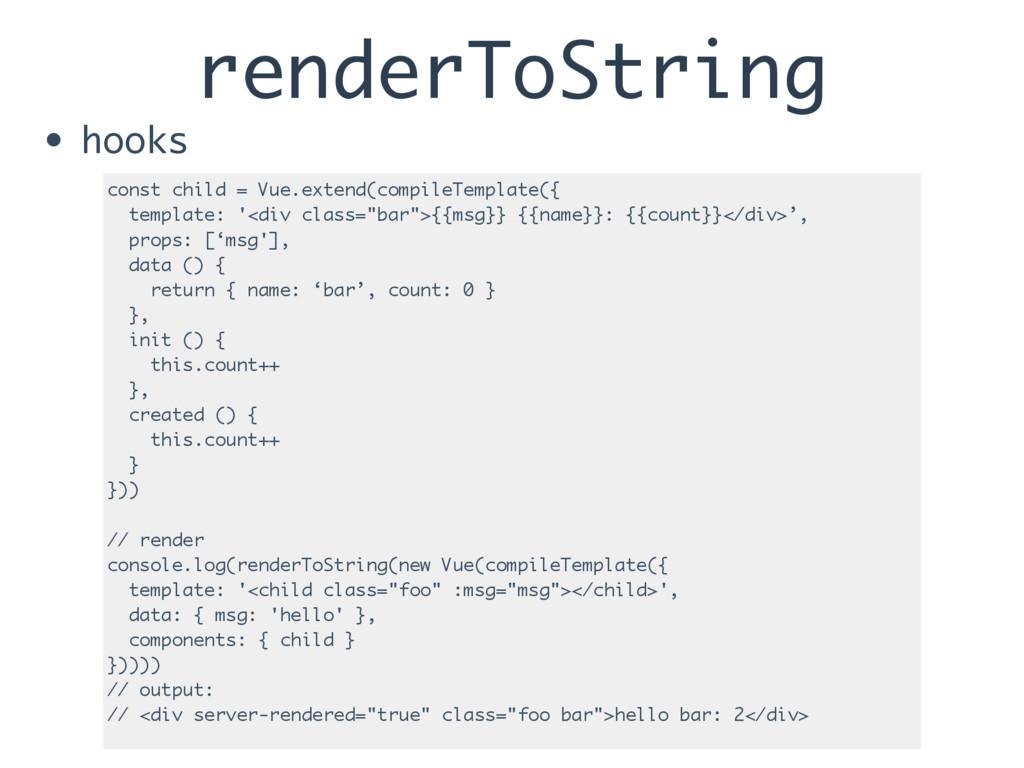 renderToString • hooks const child = Vue.extend...