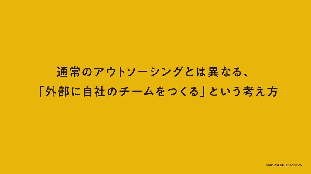 ©2020 株式会社はたらクリエイト