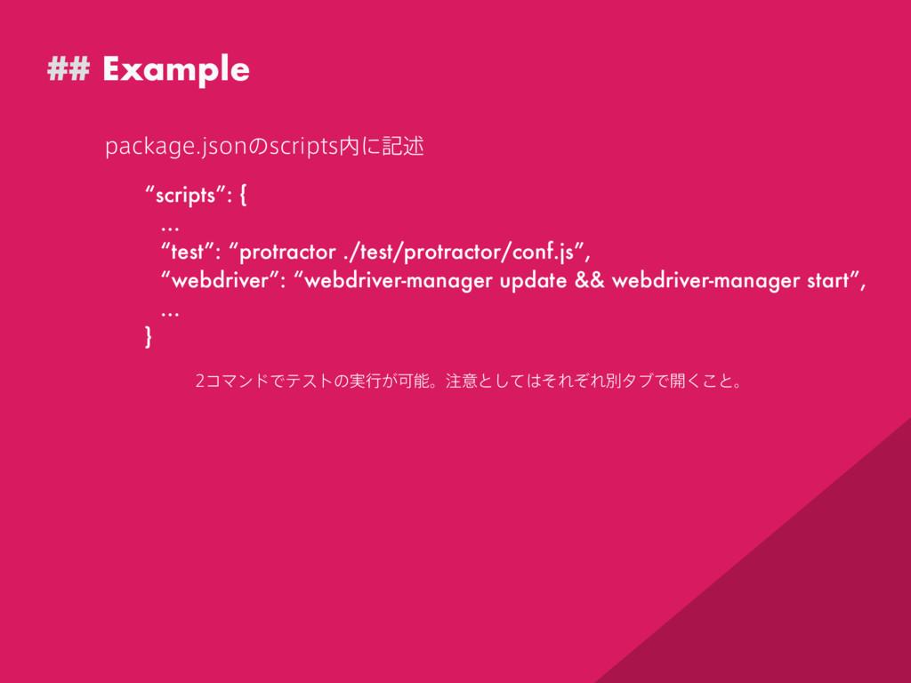 "## Example QBDLBHFKTPOͷTDSJQUTʹهड़ ""scripts"": ..."
