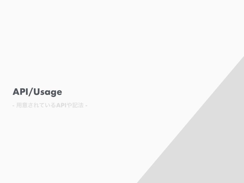 API/Usage - ༻ҙ͞Ε͍ͯΔAPIه๏ -