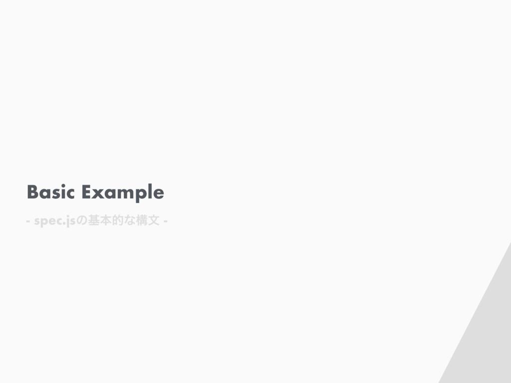 Basic Example - spec.jsͷجຊతͳߏจ -