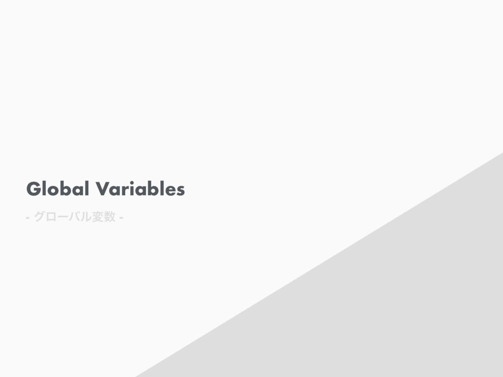 Global Variables - άϩʔόϧม -