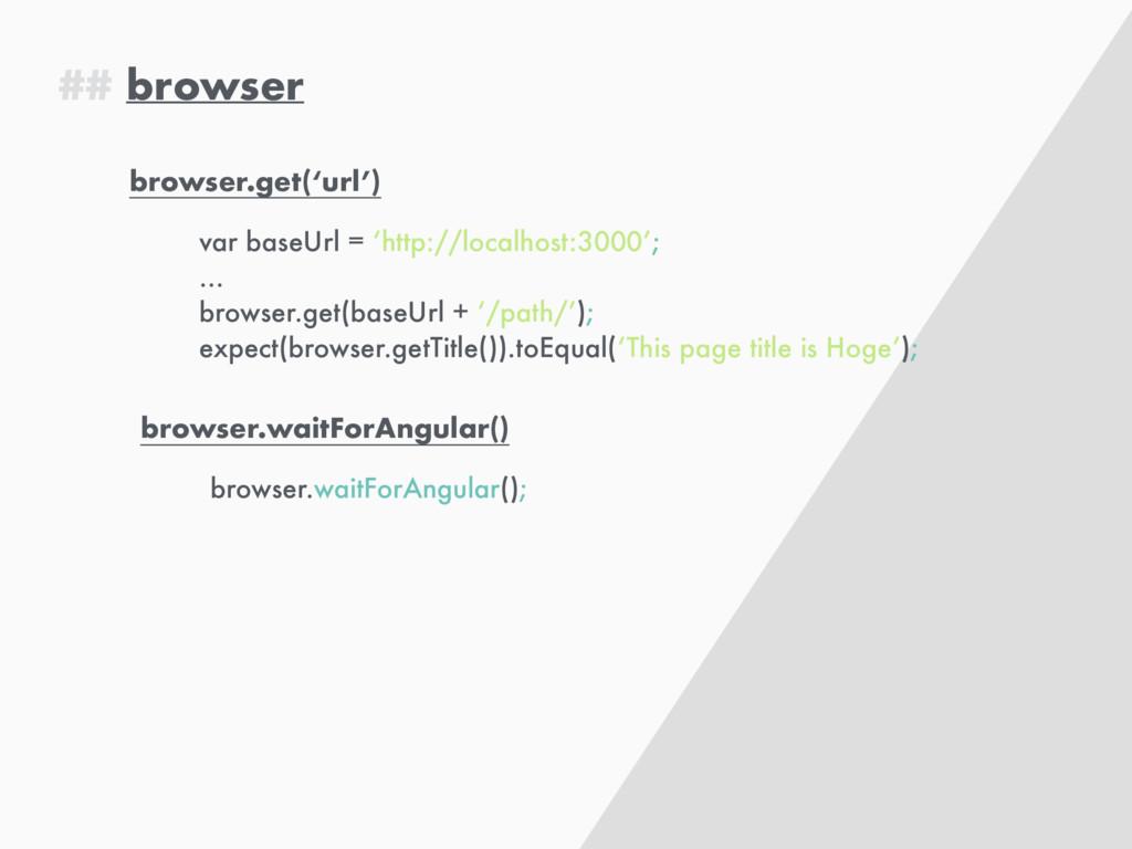## browser browser.get('url') var baseUrl = 'ht...