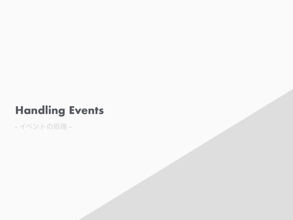 Handling Events - Πϕϯτͷॲཧ -