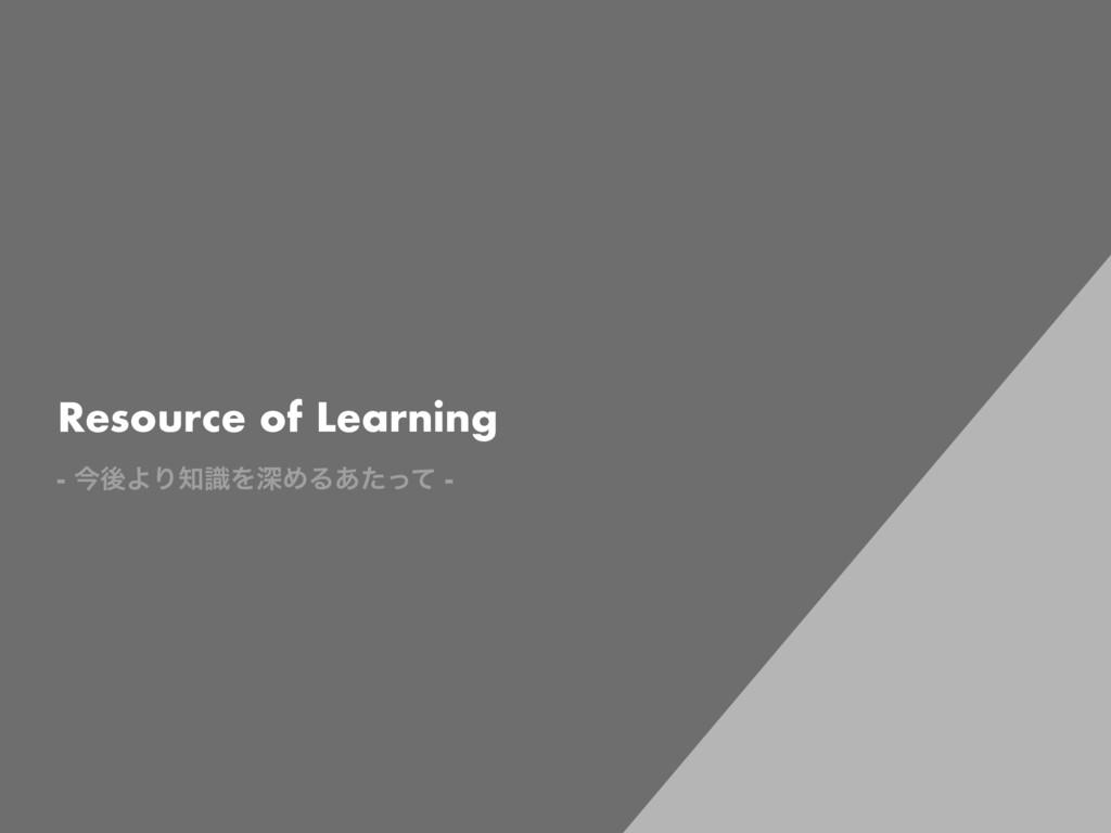 Resource of Learning - ࠓޙΑΓࣝΛਂΊΔ͋ͨͬͯ -