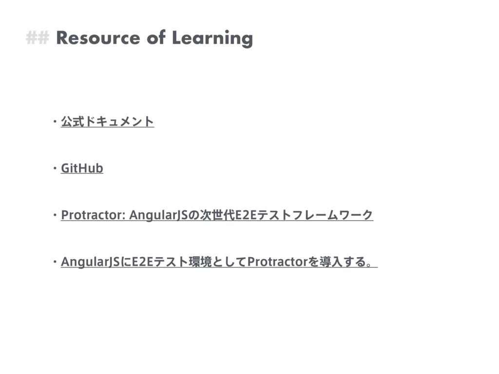 ## Resource of Learning ɾެࣜυΩϡϝϯτ ɾ(JU)VC ɾ1S...