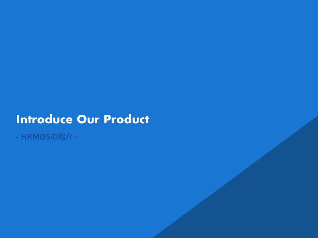 Introduce Our Product - )3.04ͷհ -