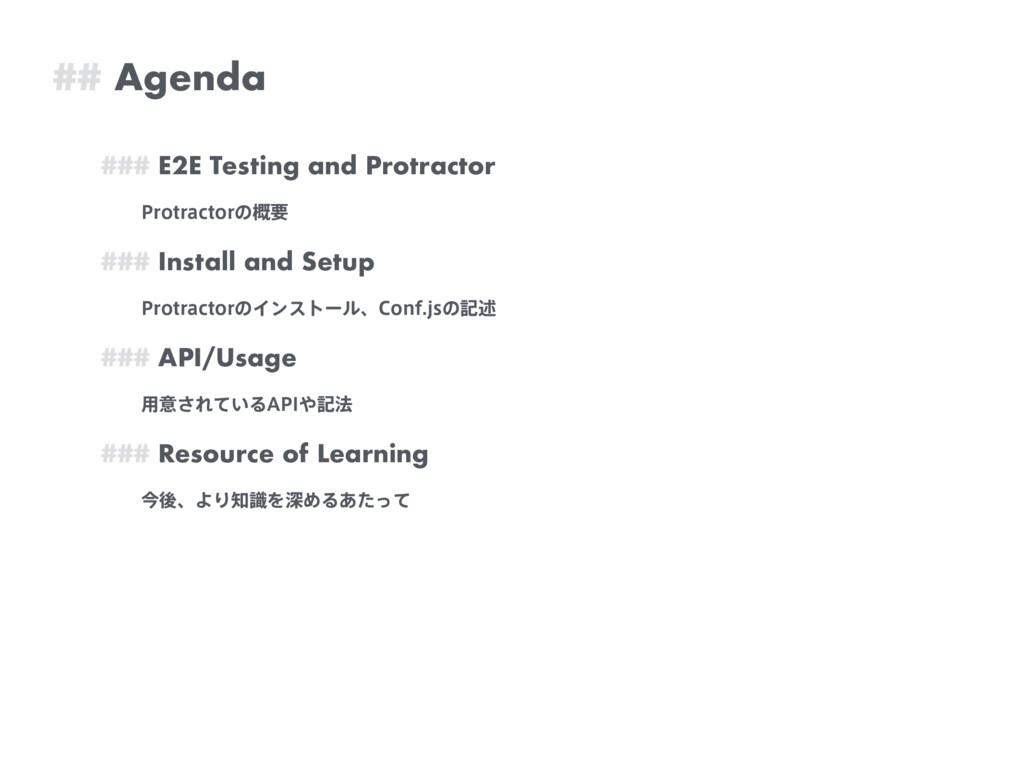 ## Agenda ### E2E Testing and Protractor ### In...