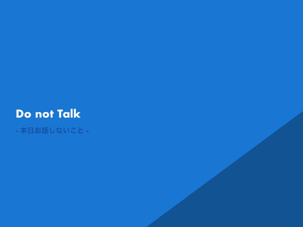 Do not Talk - ຊ͓͠ͳ͍͜ͱ -