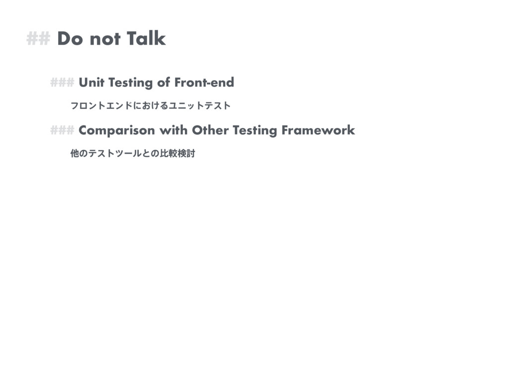 ## Do not Talk ### Unit Testing of Front-end ##...