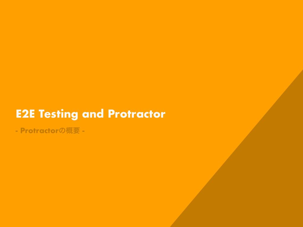 E2E Testing and Protractor - Protractorͷ֓ཁ -
