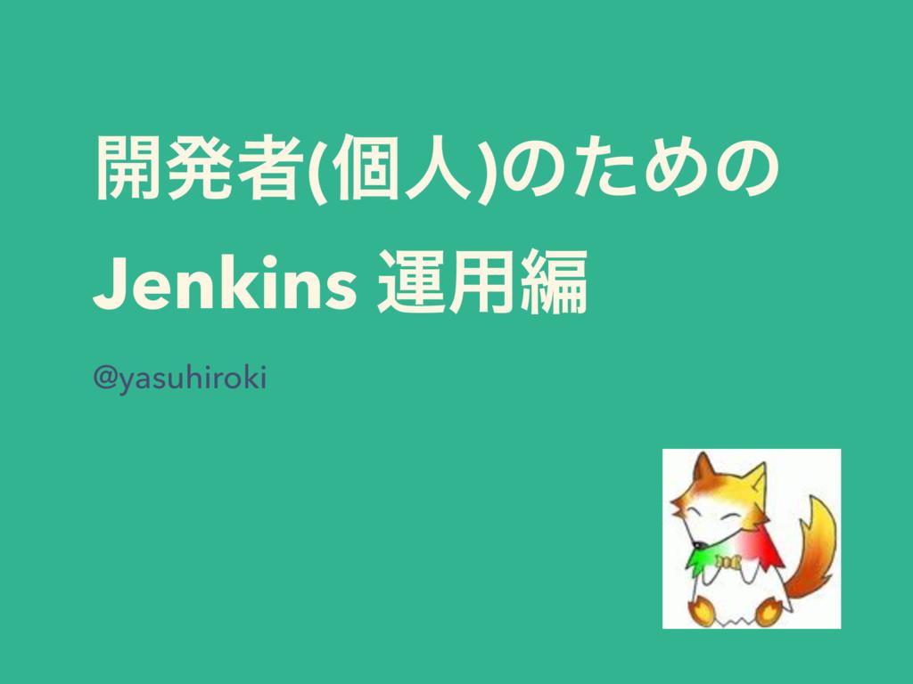 ։ൃऀ(ݸਓ)ͷͨΊͷ Jenkins ӡ༻ฤ @yasuhiroki