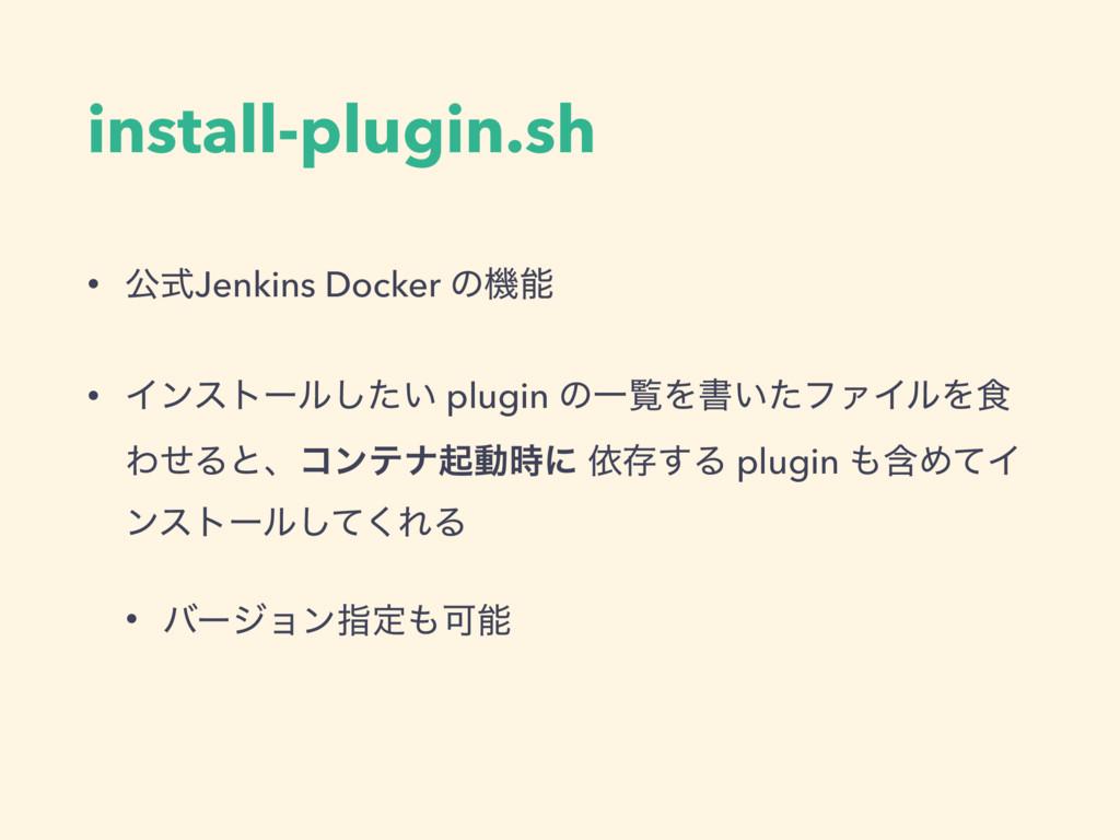 install-plugin.sh • ެࣜJenkins Docker ͷػ • Πϯετ...