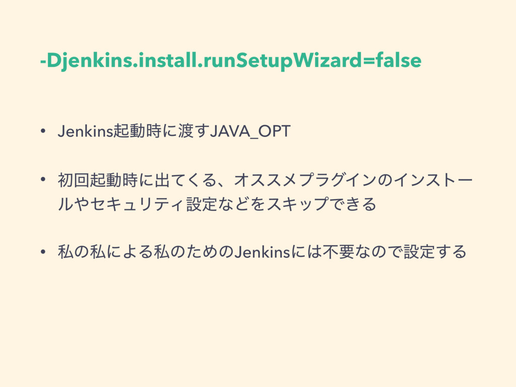 -Djenkins.install.runSetupWizard=false • Jenkin...