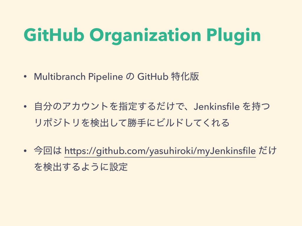 GitHub Organization Plugin • Multibranch Pipeli...