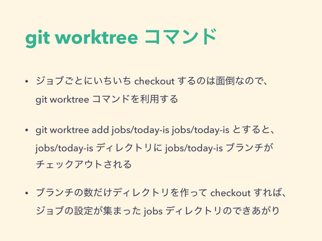 git worktree ίϚϯυ • δϣϒ͝ͱʹ͍͍ͪͪ checkout ͢Δͷ໘ͳ...