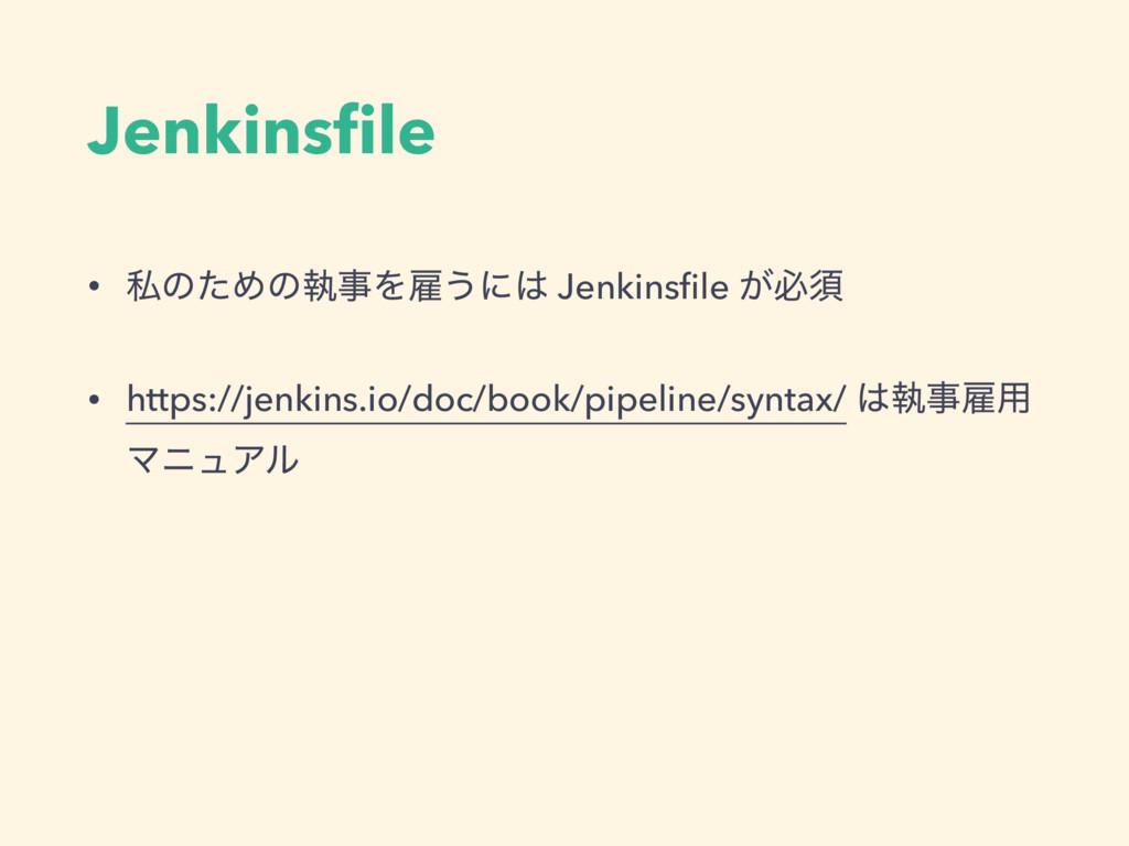 Jenkinsfile • ࢲͷͨΊͷࣥΛޏ͏ʹ Jenkinsfile ͕ඞਢ • http...