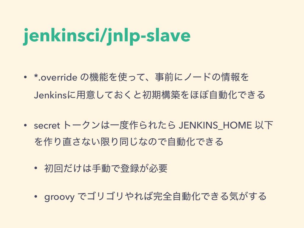 jenkinsci/jnlp-slave • *.override ͷػΛͬͯɺલʹϊʔ...