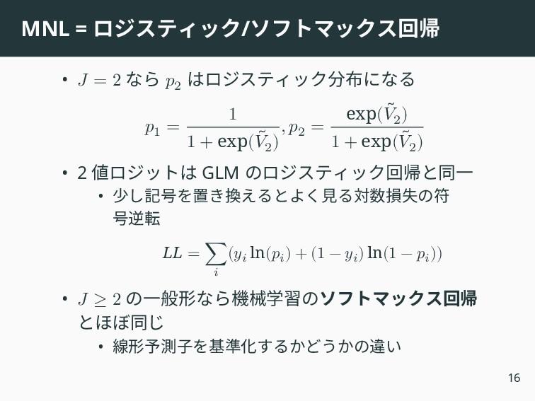 MNL = ロジスティック/ソフトマックス回帰 • 𝐽 = 2 なら 𝑝2 はロジスティック分...
