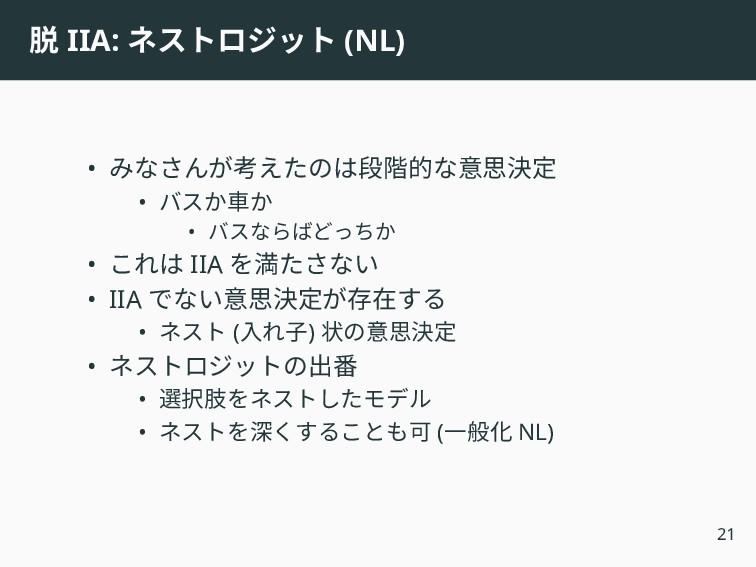 脱 IIA: ネストロジット (NL) • みなさんが考えたのは段階的な意思決定 • バスか車...