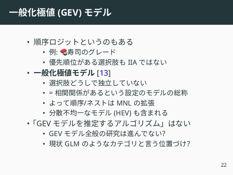 一般化極値 (GEV) モデル • 順序ロジットというのもある • 例: 寿司のグレード • ...