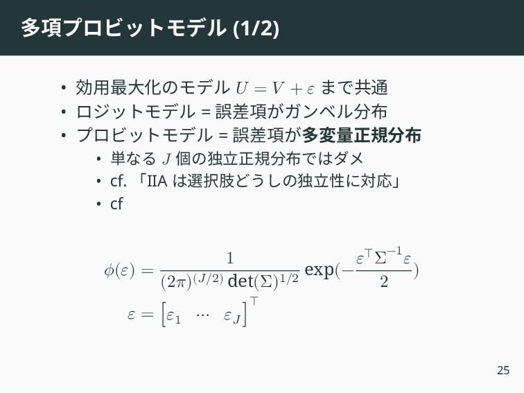 多項プロビットモデル (1/2) • 効用最大化のモデル 𝑈 = 𝑉 + 𝜀 まで共通 • ロ...