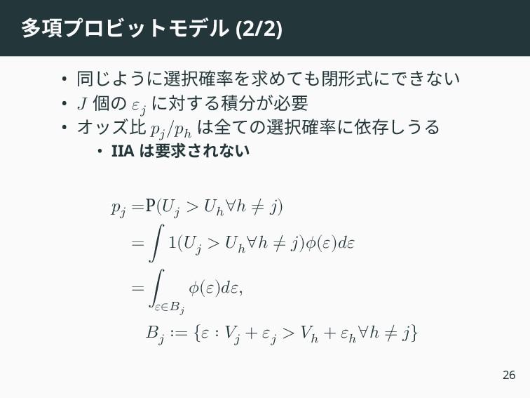 多項プロビットモデル (2/2) • 同じように選択確率を求めても閉形式にできない • 𝐽 個...