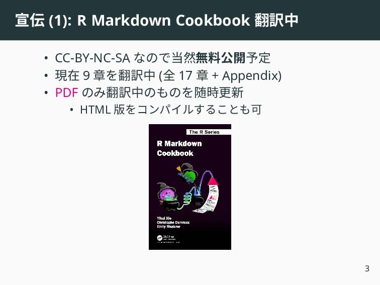 宣伝 (1): R Markdown Cookbook 翻訳中 • CC-BY-NC-SA な...