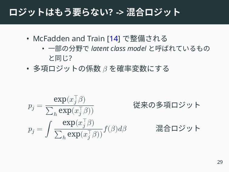ロジットはもう要らない? -> 混合ロジット • McFadden and Train [14...