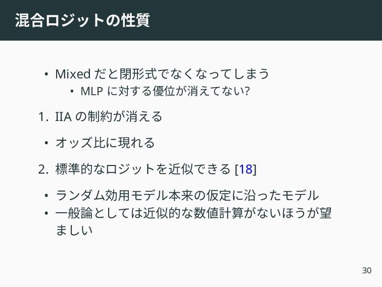 混合ロジットの性質 • Mixed だと閉形式でなくなってしまう • MLP に対する優位が消...