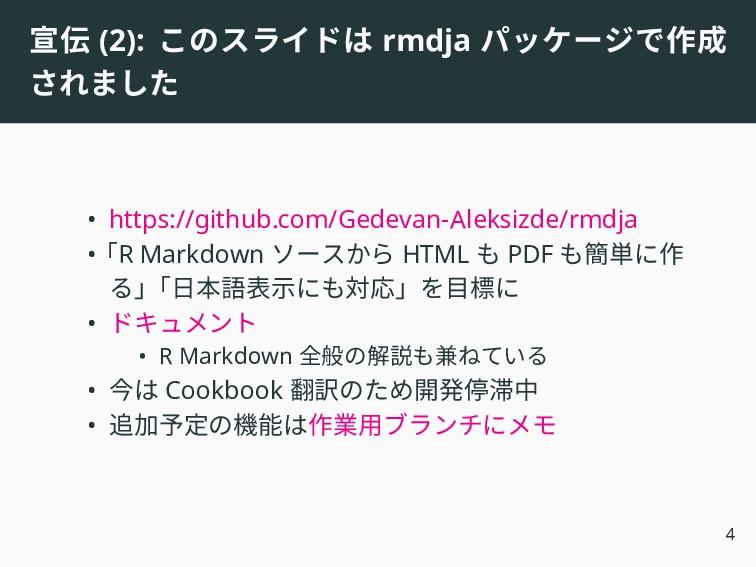宣伝 (2): このスライドは rmdja パッケージで作成 されました • https://...