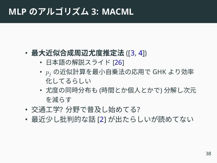 MLP のアルゴリズム 3: MACML • 最大近似合成周辺尤度推定法 ([3, 4]) •...