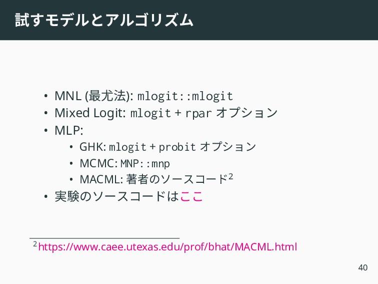 試すモデルとアルゴリズム • MNL (最尤法): mlogit::mlogit • Mixe...