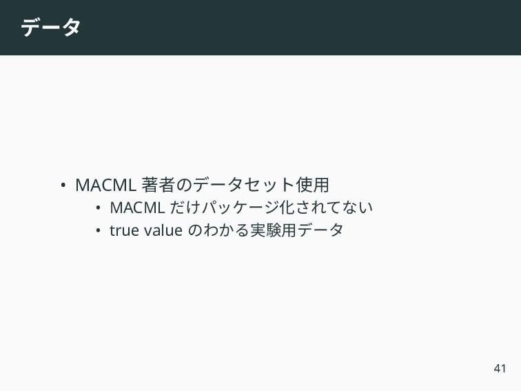 データ • MACML 著者のデータセット使用 • MACML だけパッケージ化されてない •...