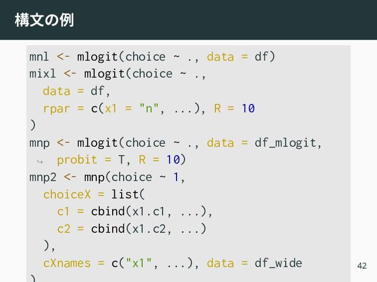 構文の例 mnl <- mlogit(choice ~ ., data = df) mixl ...