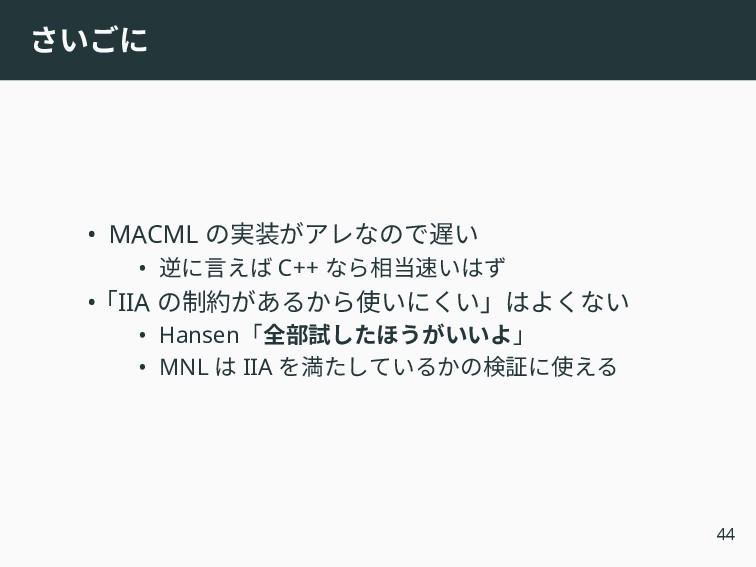 さいごに • MACML の実装がアレなので遅い • 逆に言えば C++ なら相当速いはず •...