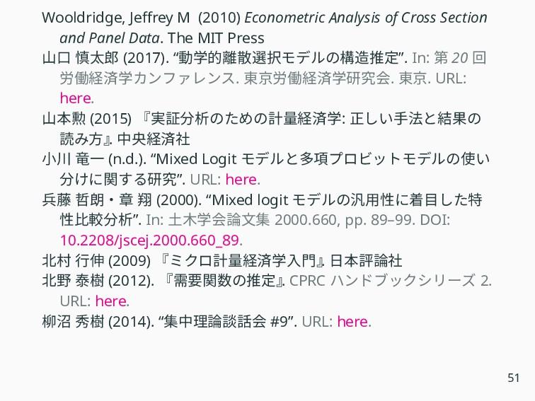Wooldridge, Jeffrey M (2010) Econometric Analys...