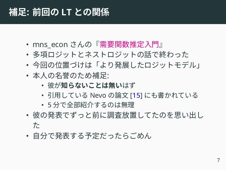補足: 前回の LT との関係 • mns_econ さんの『需要関数推定入門』 • 多項ロジ...