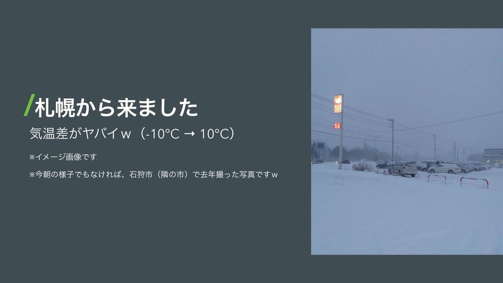 ຈ͔Βདྷ·ͨ͠ ؾԹ͕ࠩϠόΠ͆ʢ-10℃ → 10℃ʣ ※Πϝʔδը૾Ͱ͢ ※ࠓேͷ༷ࢠͰ...