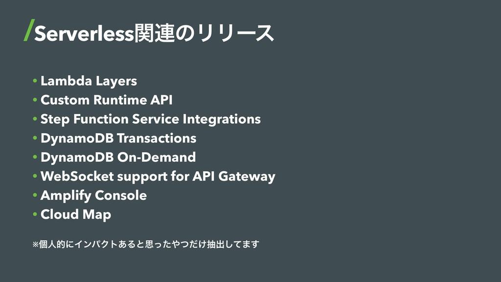 • Lambda Layers • Custom Runtime API • Step Fun...