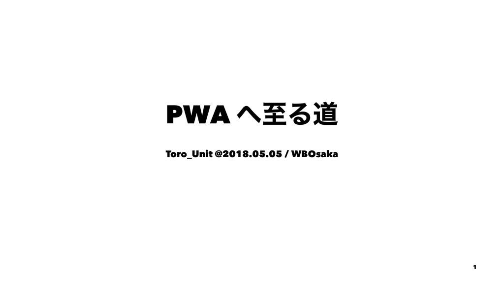 PWA ࢸΔಓ Toro_Unit @2018.05.05 / WBOsaka 1