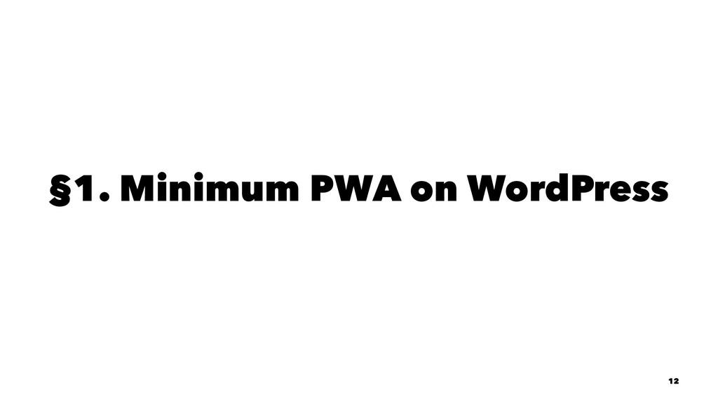 §1. Minimum PWA on WordPress 12