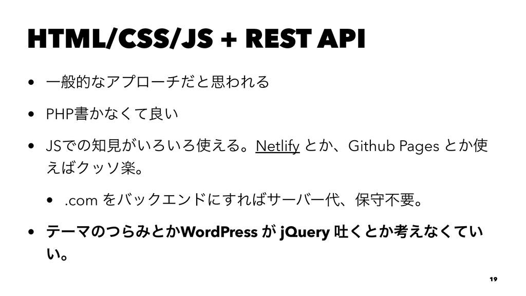 HTML/CSS/JS + REST API • ҰൠతͳΞϓϩʔνͩͱࢥΘΕΔ • PHPॻ...