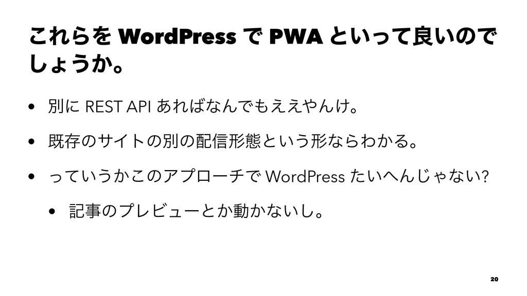 ͜ΕΒΛ WordPress Ͱ PWA ͱ͍ͬͯྑ͍ͷͰ ͠ΐ͏͔ɻ • ผʹ REST A...