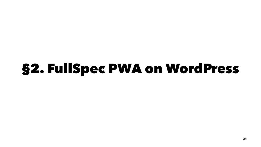 §2. FullSpec PWA on WordPress 31