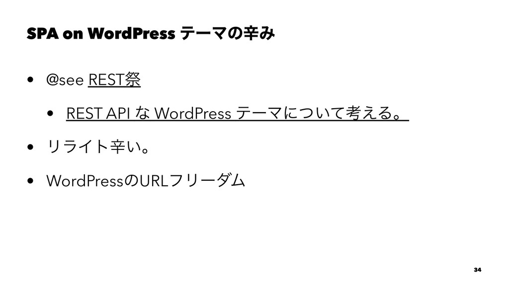 SPA on WordPress ςʔϚͷਏΈ • @see RESTࡇ • REST API...